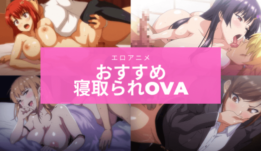 寝取られ・NTRモノのおすすめエロアニメを紹介【高画質で見放題】