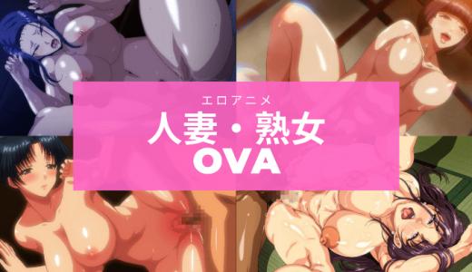 人妻・熟女のおすすめエロアニメを紹介【高画質で見放題】