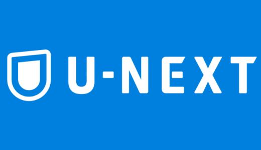 【U-NEXT】エロアニメが見放題のおすすめ動画配信サービスを紹介【メリット・利用方法を徹底解説】