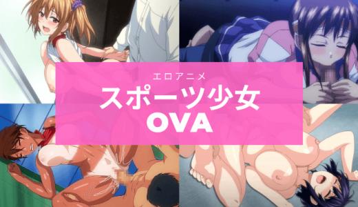 スポーツ少女のおすすめエロアニメを紹介【高画質で見放題】