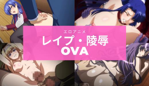 レイプ・凌辱モノのおすすめエロアニメを紹介【高画質で見放題】